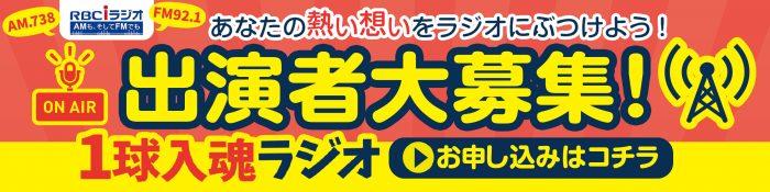 1球入魂ラジオ!出演者大募集