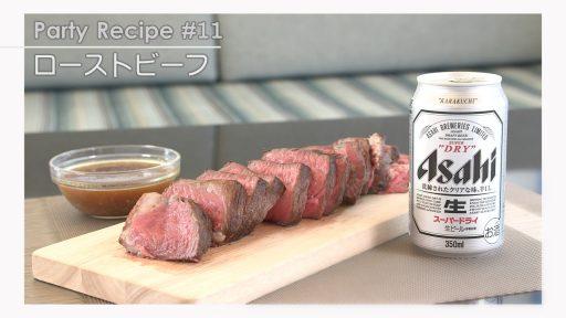 簡単美味しい!ローストビーフ