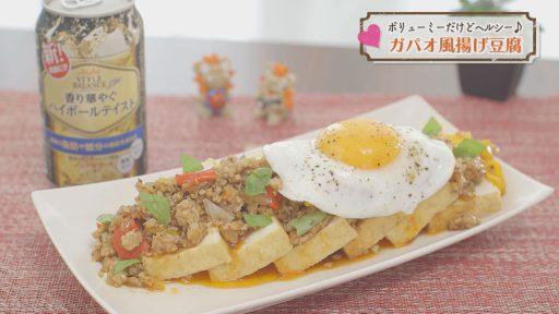 第12話~ガパオ風揚げ豆腐~