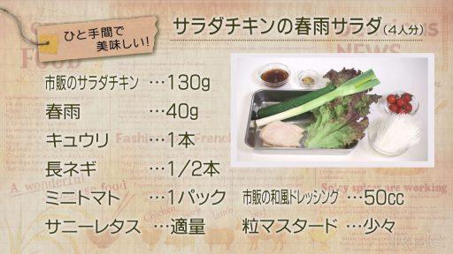 サラダチキンの春雨サラダ材料