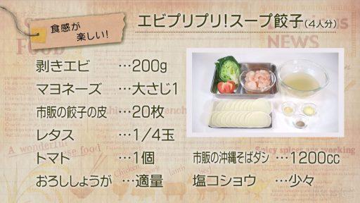 エビプリプリ!スープ餃子の材料