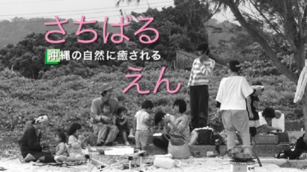 沖縄の自然に癒される、さちばるえん