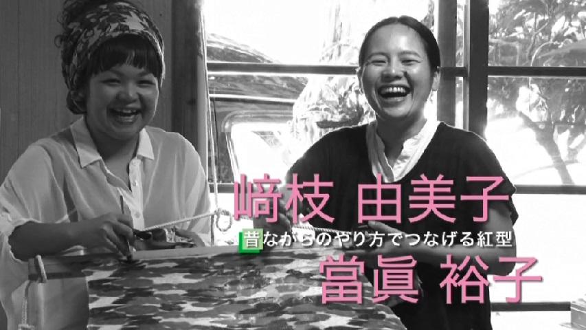 﨑枝由美子・當眞裕子さん