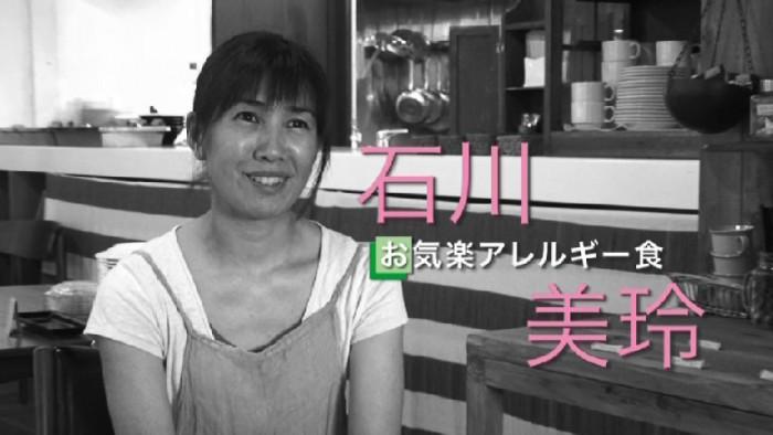 お気楽、石川美玲さん