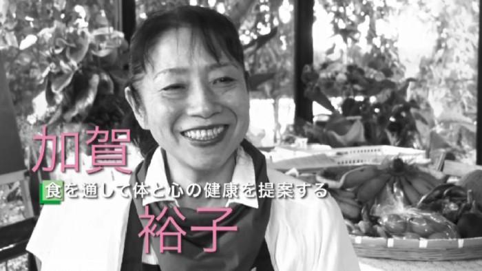 加賀裕子さん