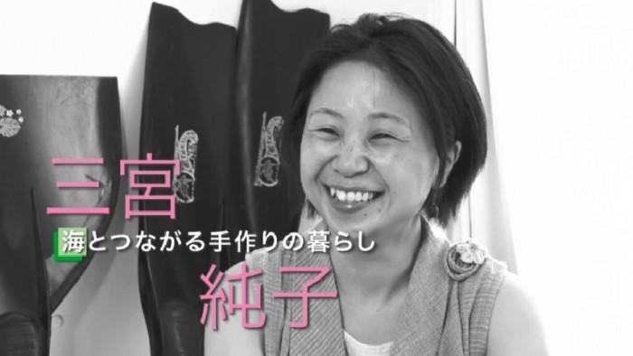三宮純子さん