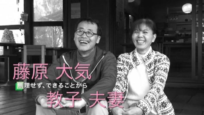 藤原大気・教子夫妻