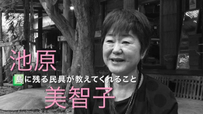 池原美智子さん