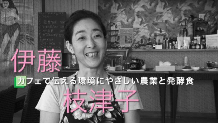 伊藤枝津子さん