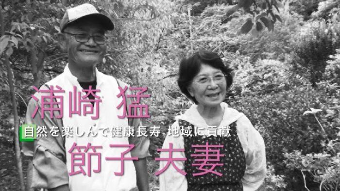 浦崎猛・節子さん夫妻
