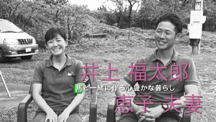 井上福太郎さん・恵子さん夫妻