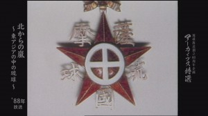 1867年・パリ万国博覧会で薩摩藩が発行した「薩摩琉球国勲章」