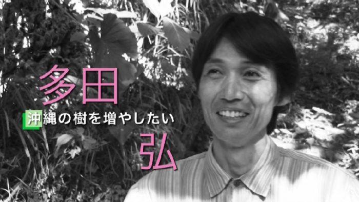 多田弘さん
