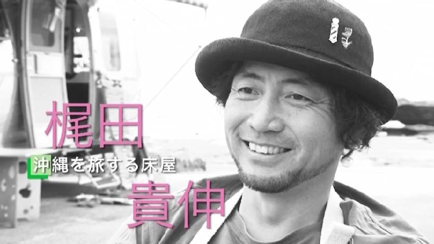 梶田貴伸さん