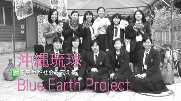 沖縄琉球Blue Earth Project