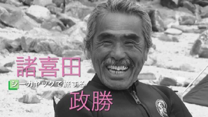 諸喜田政勝さん