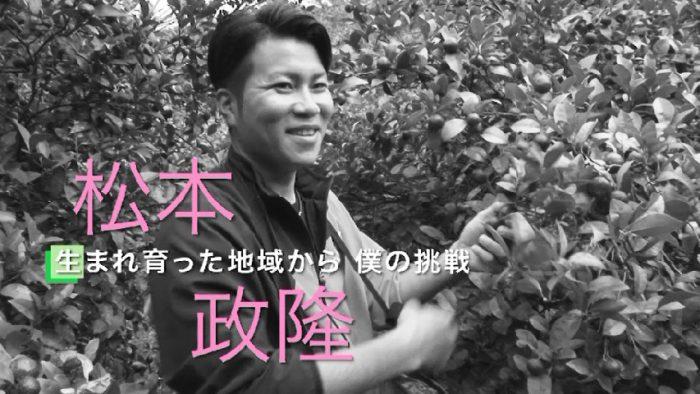 松本政隆さん