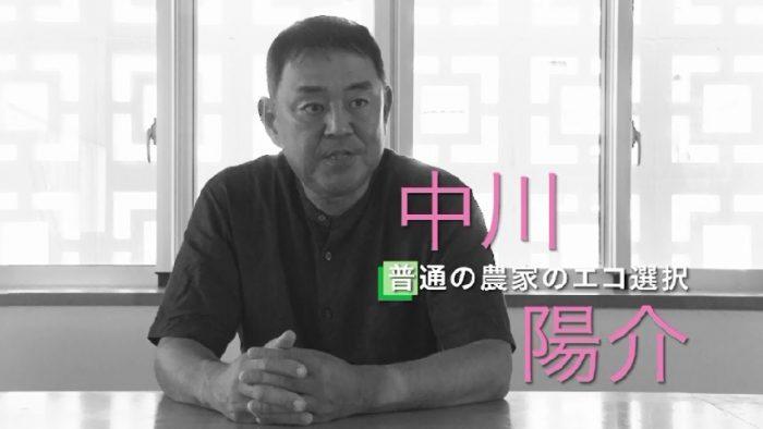 中川陽介さん