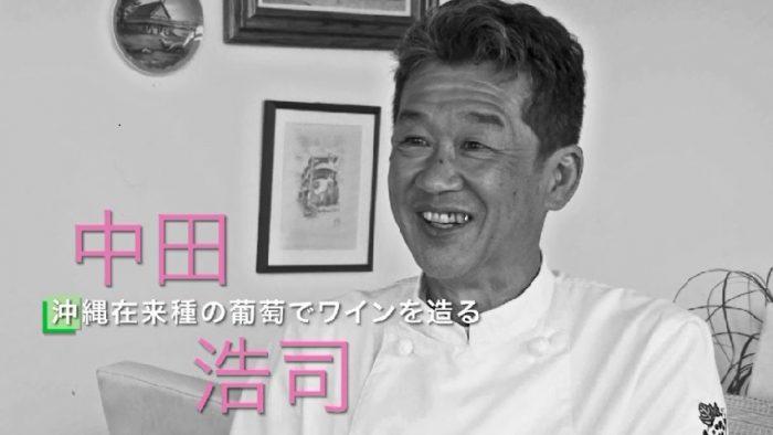 中田浩司さん