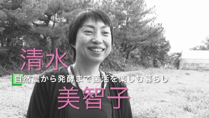 清水美智子さん