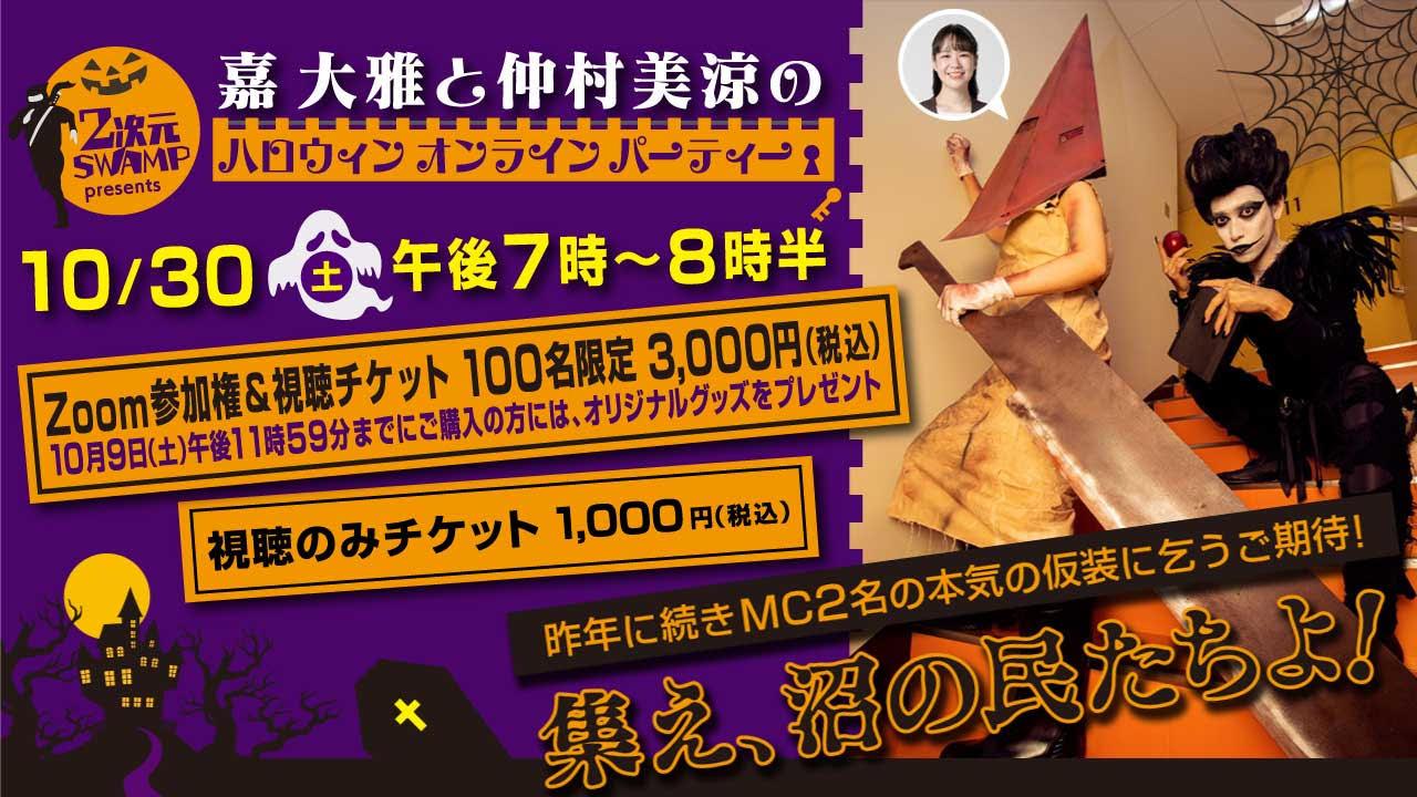 2次元SWAMPpresents 嘉大雅と仲村美涼のハロウィンオンラインパーティー