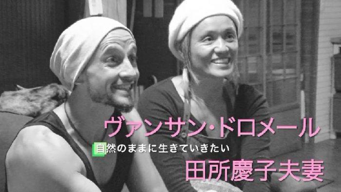 ヴァンサン・ドロメール、田所慶子さん夫妻