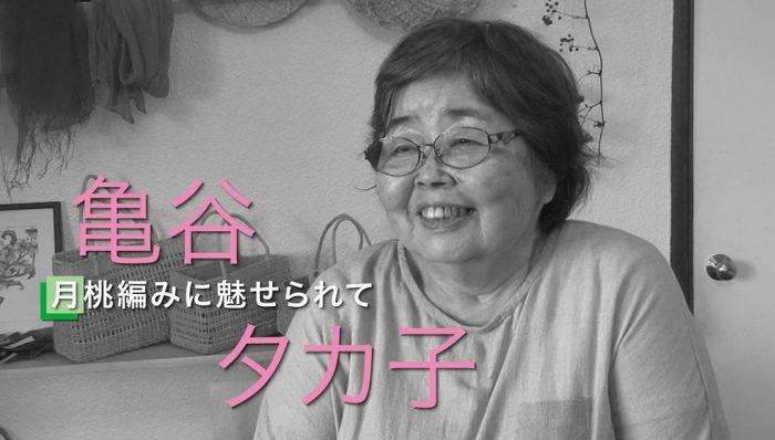 亀谷タカ子さん