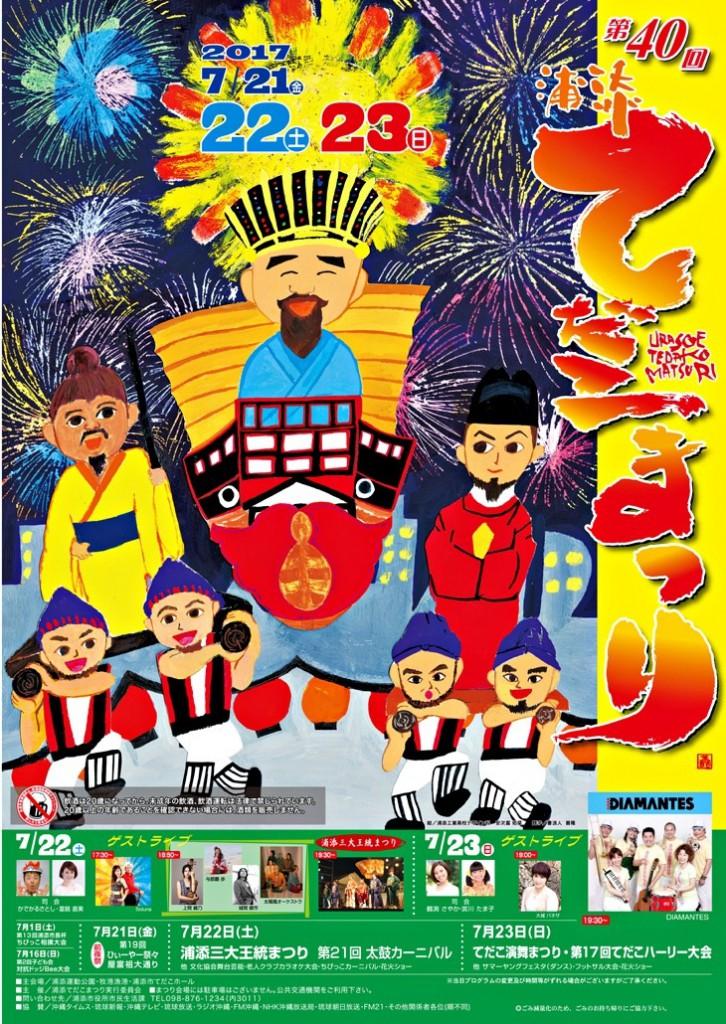 1606てだこ祭りポスター [更新済み]