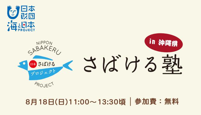 海と日本プロジェクト さばける塾 in 沖縄県