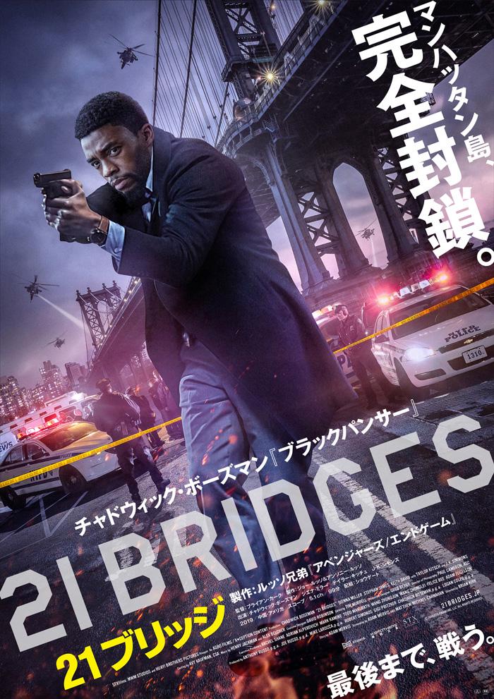 映画『21ブリッジ』