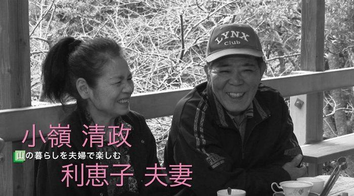 小嶺清政・利恵子夫妻 気ままにロハススタイル1月11日~15日