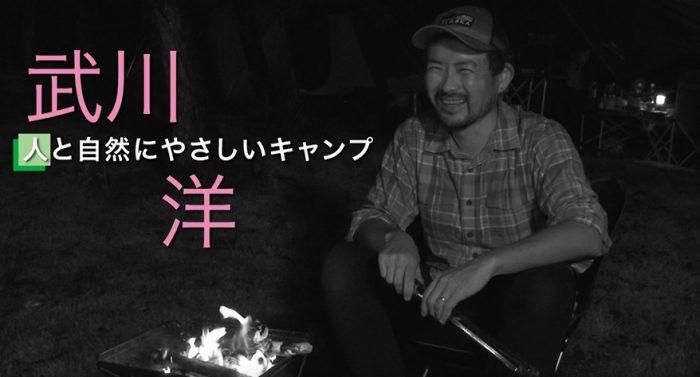 武川洋さん 気ままにロハススタイル2月22日~26日