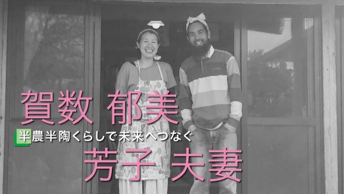 賀数郁美・芳子夫妻 気ままにロハススタイル3月8日~12日