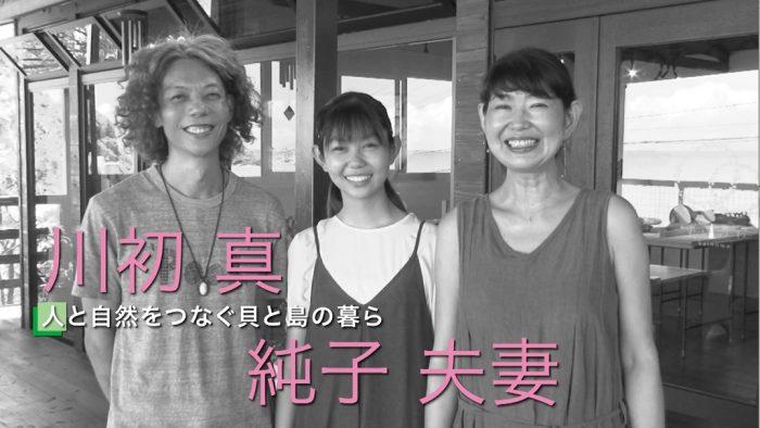 川初真・純子さん夫妻 気ままにロハススタイル9月6日~9月10日