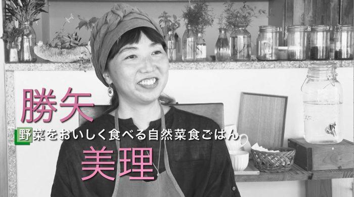 勝矢美理さん 気ままにロハススタイル9月20日~9月24日