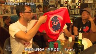 共同売店オリジナルのTシャツ