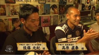 監督兼選手の高原さんと佐藤選手