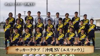 サッカーチーム沖縄SV