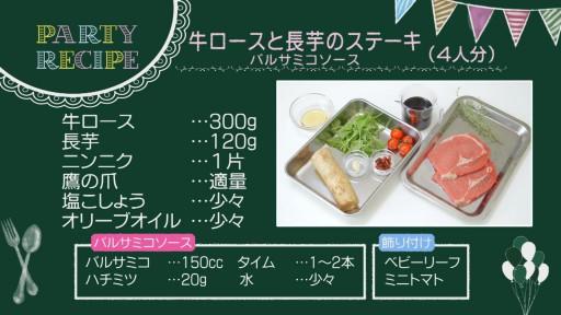 牛ロースと長芋のステーキ バルサミコソース