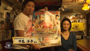 中島洋平(全日本プロレス選手)