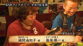 儀保順一さんと釣り好き城間由紀子さん