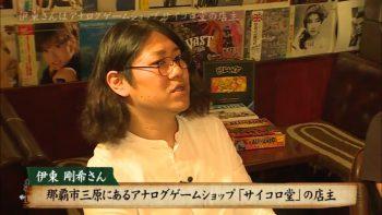 ボードゲームの魅力を語る伊東さん