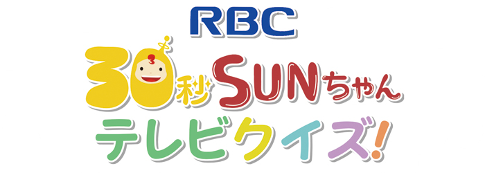 0秒SUNちゃんテレビクイズ
