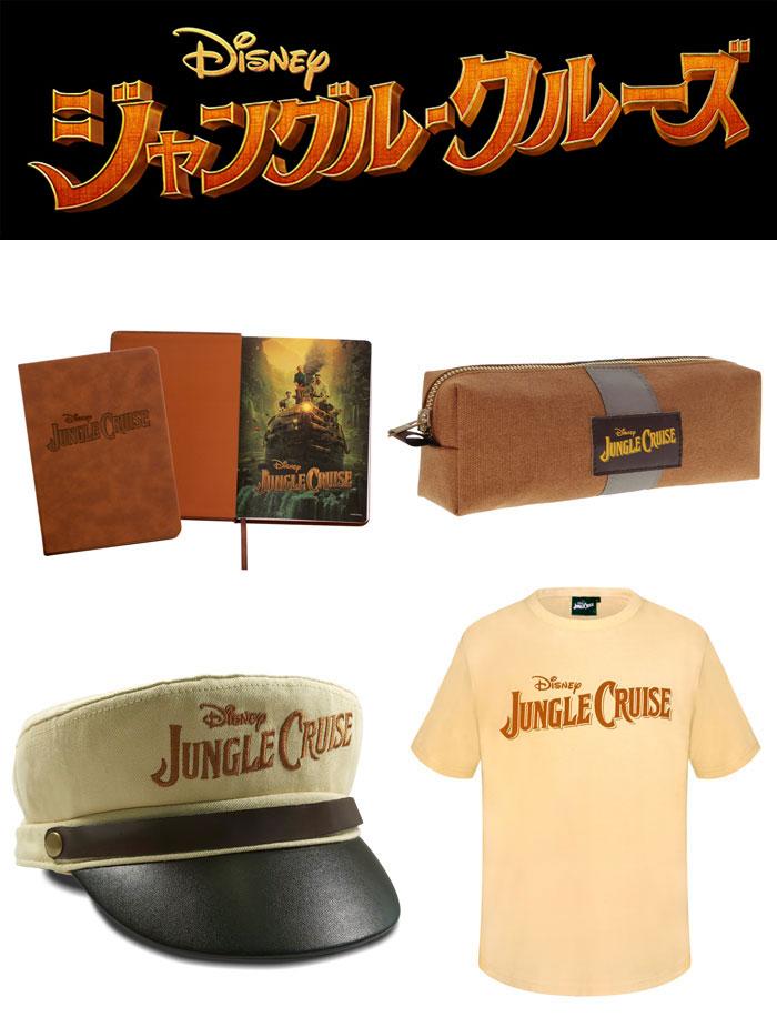 映画『ジャングル・クルーズ』公開記念 「オリジナルグッズ」を合計4名様へプレゼント!