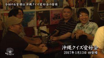 度登場の沖縄クイズ愛好会今回もクイズ大会で大盛り上がり