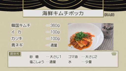 海鮮キムチポッカ