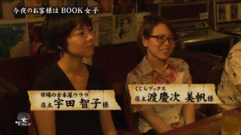 書店を経営する女性店主2名