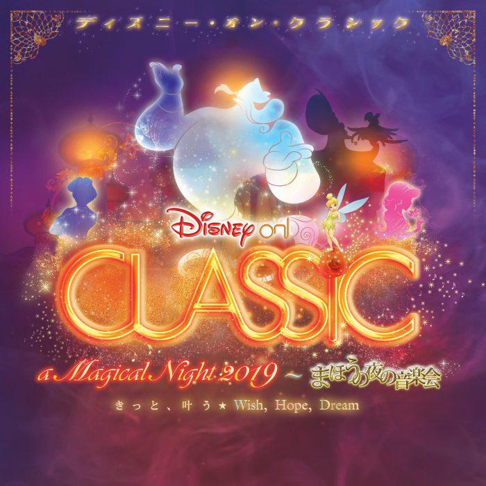 ディズニー・オン・クラシック ~まほうの夜の音楽会 2019