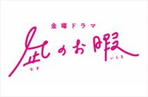 金曜ドラマ『凪のお暇 』
