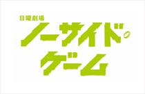 日曜劇場『ノーサイド・ゲーム』